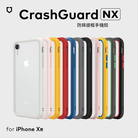 犀牛盾 iPhone XR CrashGuard NX 模組化防摔邊框殼白色