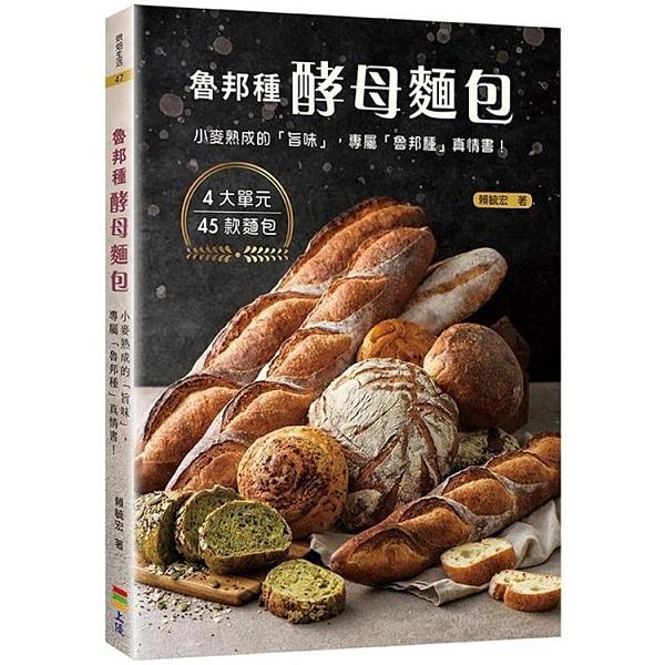 魯邦種酵母麵包:小麥熟成的「旨味」,專屬「魯邦種」的真情書!