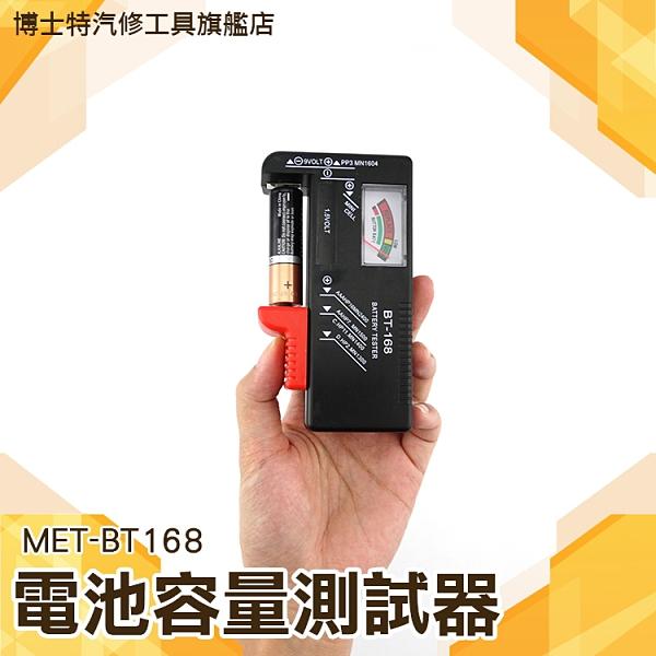 博士特汽修 1.5V~9V 電池容量測試器 簡易操作 快速判讀 電池電力測量 電量測量器 電池檢測儀