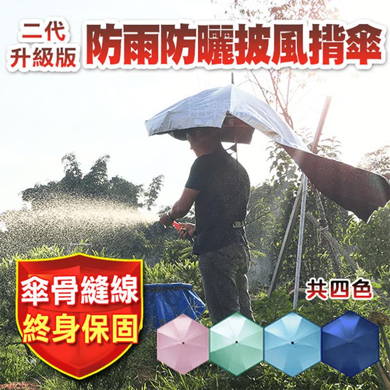 防雨防曬披風揹式雨傘