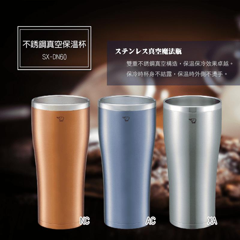 日本象印不鏽鋼保溫杯