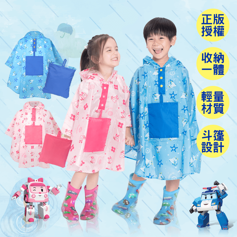【YoDa】救援小英雄波力兒童雨衣
