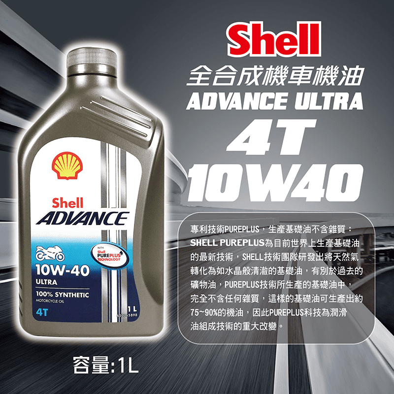 【荷蘭皇家殼牌SHELL】Advance 10W-40 Ultra 4T全合成機(4 罐)