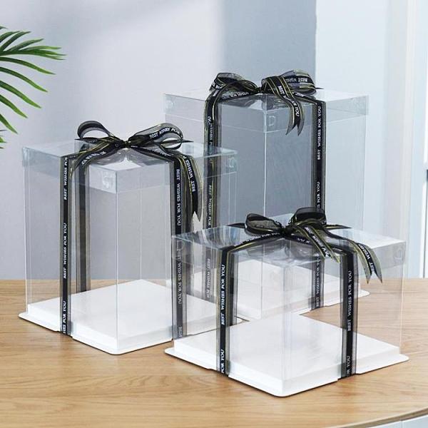 蛋糕盒 全透明生日蛋糕包裝盒子468/10/12/14/16寸定制家用烘焙加高TW【快速出貨超夯八折】