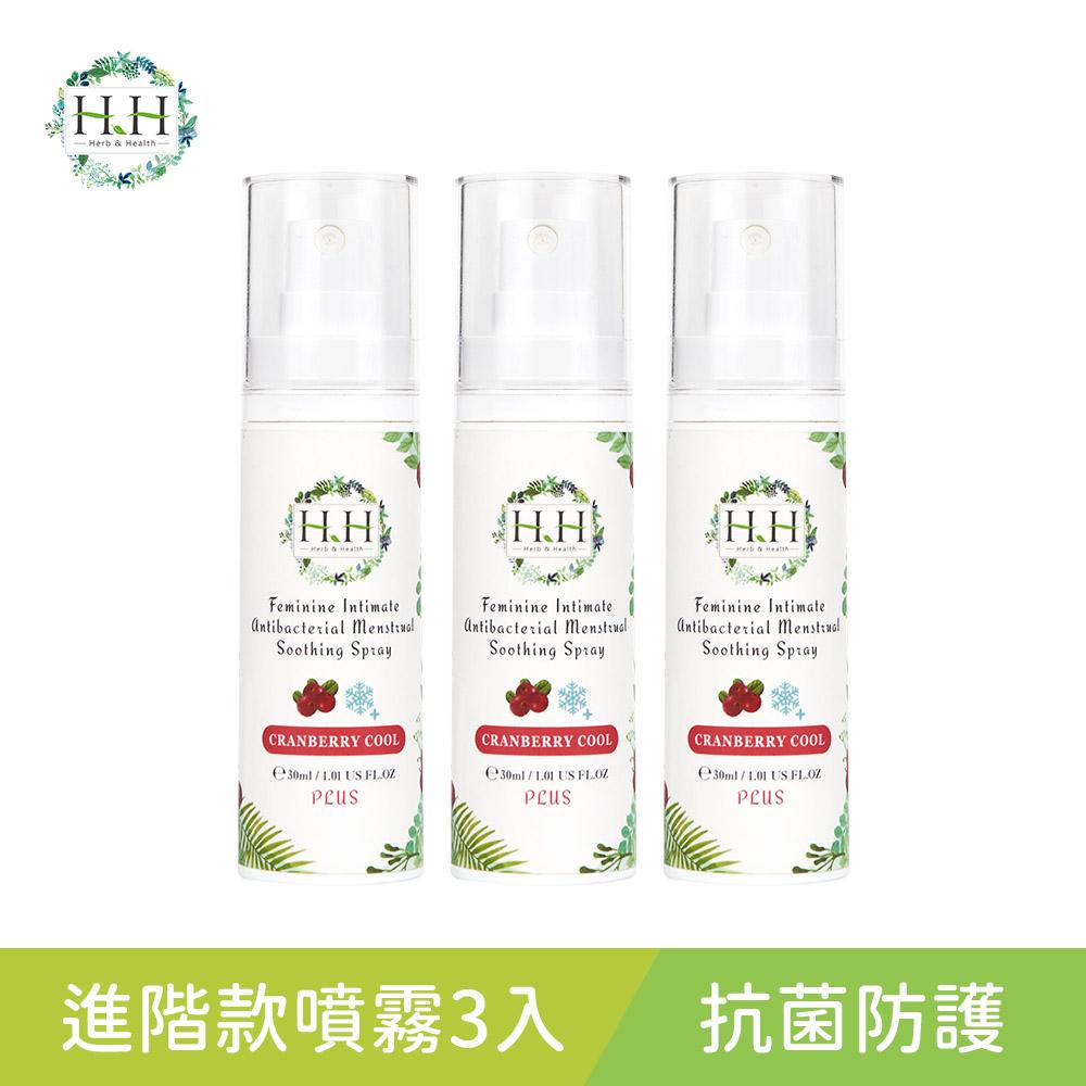 【升級版噴霧3入組】HH私密經期抗菌舒緩噴霧PLUS(30ML)3入