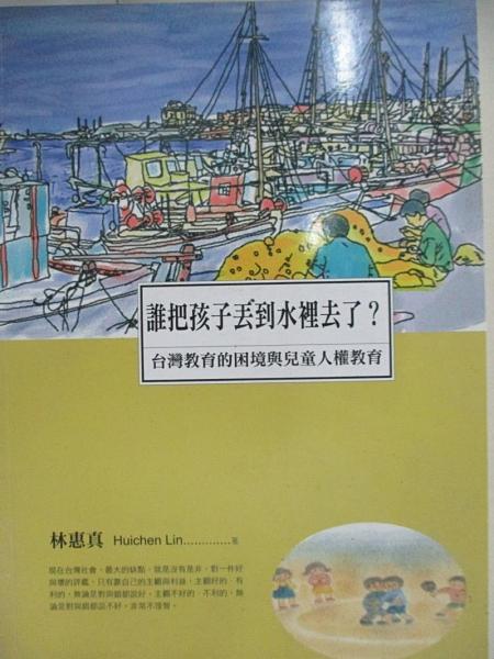 【書寶二手書T1/少年童書_J9I】誰把孩子丟到水裡去了-臺灣教育的困境與兒童人權教育