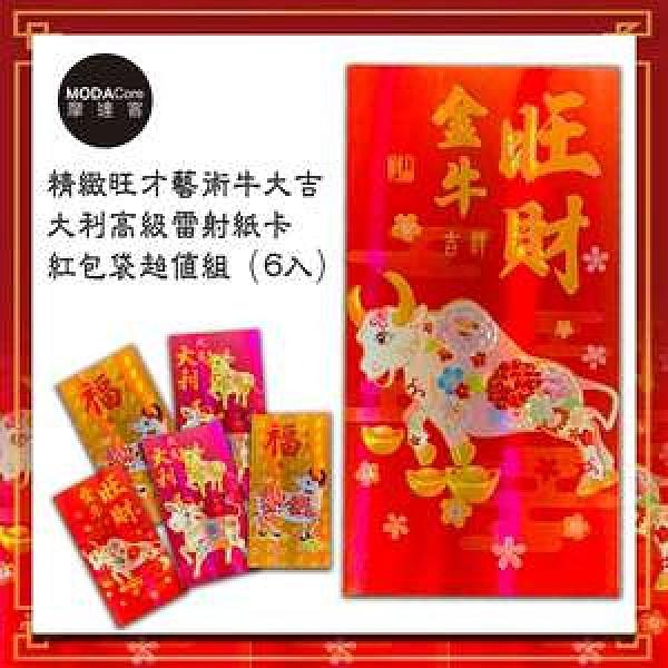 摩達客 農曆新年春節◉精緻旺才藝術牛大吉大利高級雷射紙卡紅包袋6入套組