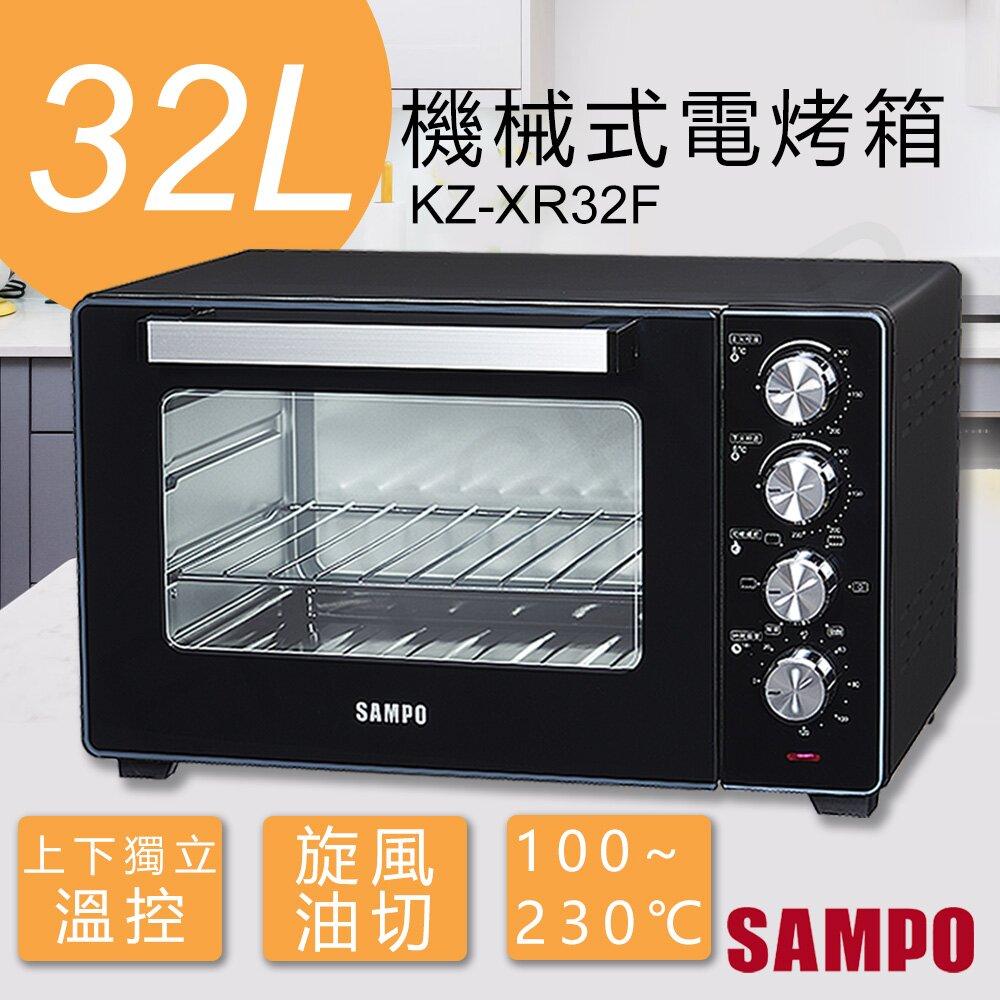 【聲寶SAMPO】32公升機械式電烤箱 KZ-XR32F