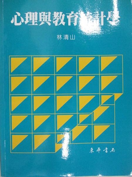 【書寶二手書T1/大學教育_J8P】心理與教育統計學_林清山