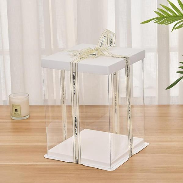 蛋糕盒 氣球蛋糕盒加高芭比包裝盒雙層6寸/8/10/12/14生日透明蛋糕包裝盒TW【快速出貨八折下殺】