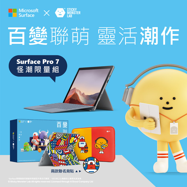 (彩鍵+Arc滑鼠)Surface Pro 7 黏黏怪物研究所 限量聯名款 白金(i5-1035G4/8G/128G/W10/FHD/12.3)