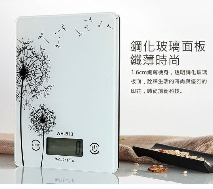 <特價出清>夜光超薄觸摸玻璃電子秤5kg 食品烘焙器具【AE11198】i-style 居家生活