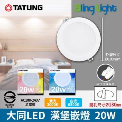◎Bling Light LED◎大同20W LED漢堡嵌燈/崁燈/天花燈,開孔18CM,CNS認證,全電壓,白光/黃光