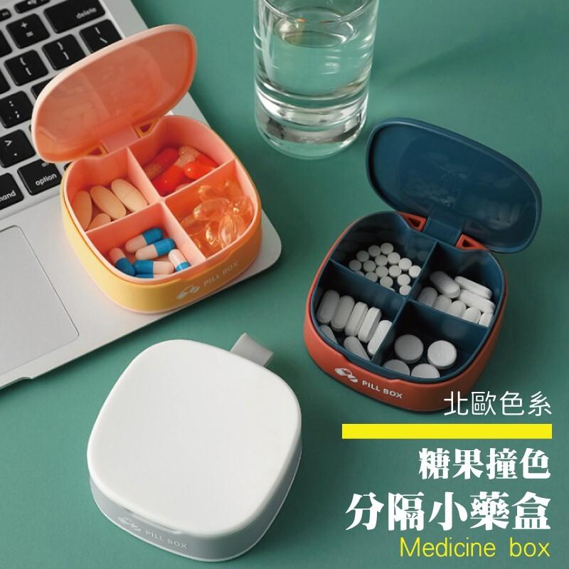 [台灣現貨] 北歐系糖果撞色四格方形藥盒 四格藥盒 隨身藥盒 藥盒 藥丸收納盒 分隔藥盒 膠囊盒