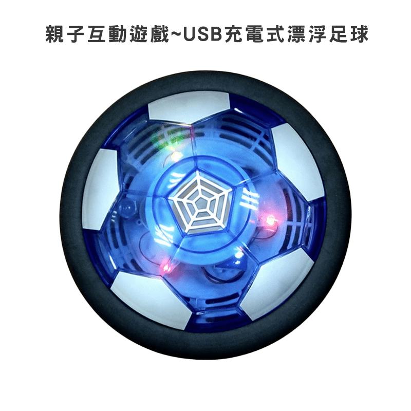 USB充電式漂浮足球