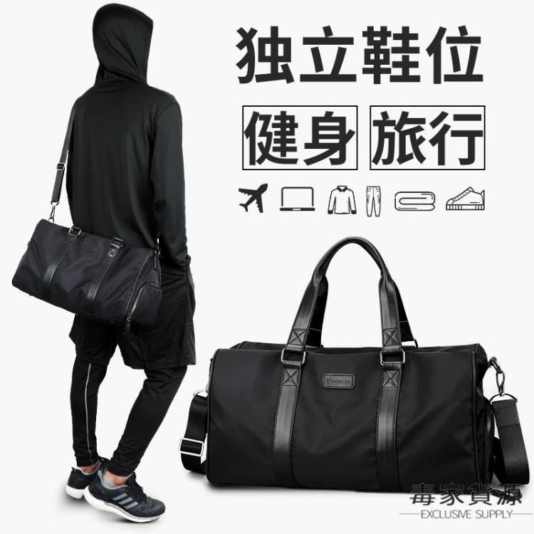 旅行包男出差手提大容量短途運動行李袋健身包側背斜背包