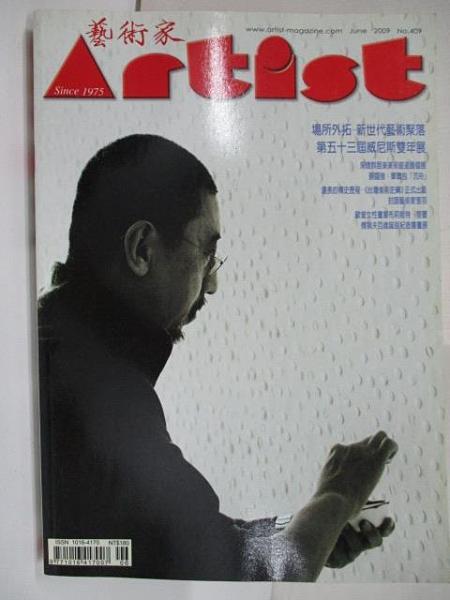 【書寶二手書T2/雜誌期刊_D11】藝術家_409期_威尼斯雙年展製造世界