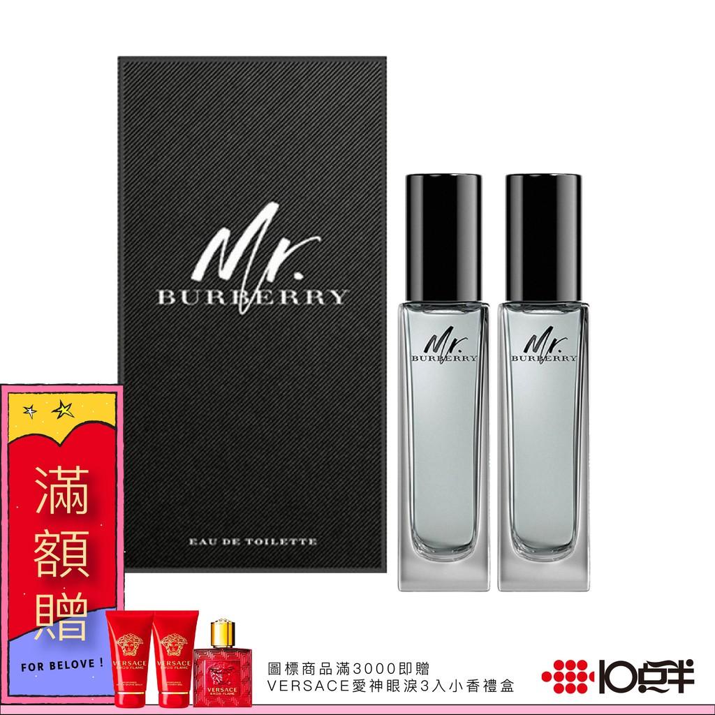 BURBERRY Mr. Burberry 男性淡香水禮盒 30ml (兩件組)〔10點半香水美妝〕
