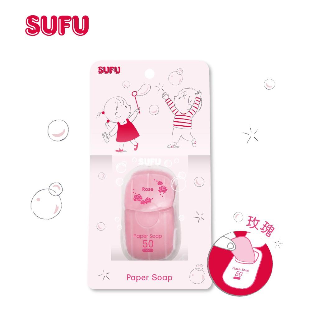 SUFU 洗洗手紙香皂-玫瑰香 50片入【防疫商品/肺炎防疫/口罩隔離】