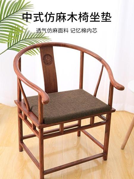 紅木椅子坐墊記憶棉中式茶椅太師椅圈椅沙發座墊實木家具餐椅墊 伊蘿 LX