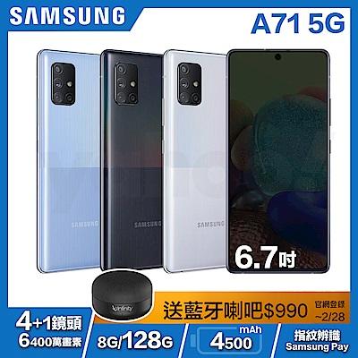 Samsung Galaxy A71 5G (8G/128G) 6.7吋四鏡頭智慧型手機