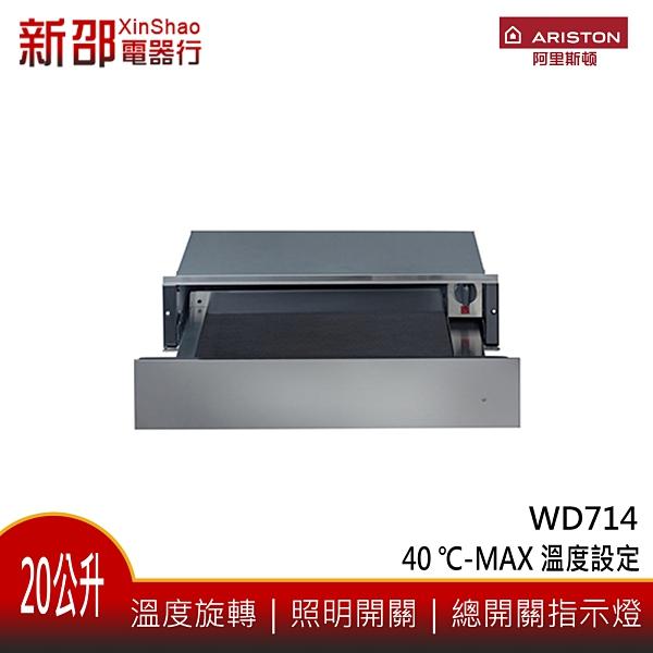 *~新家電錧~* 嘉儀代理 ARISTON阿里斯頓 [WD714 IX] 嵌入式暖盤機 義大利原裝 實體店面
