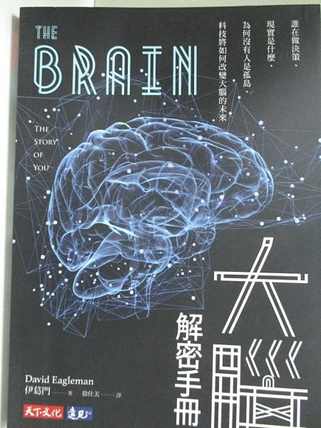 【書寶二手書T1/科學_H5I】大腦解密手冊_伊葛門