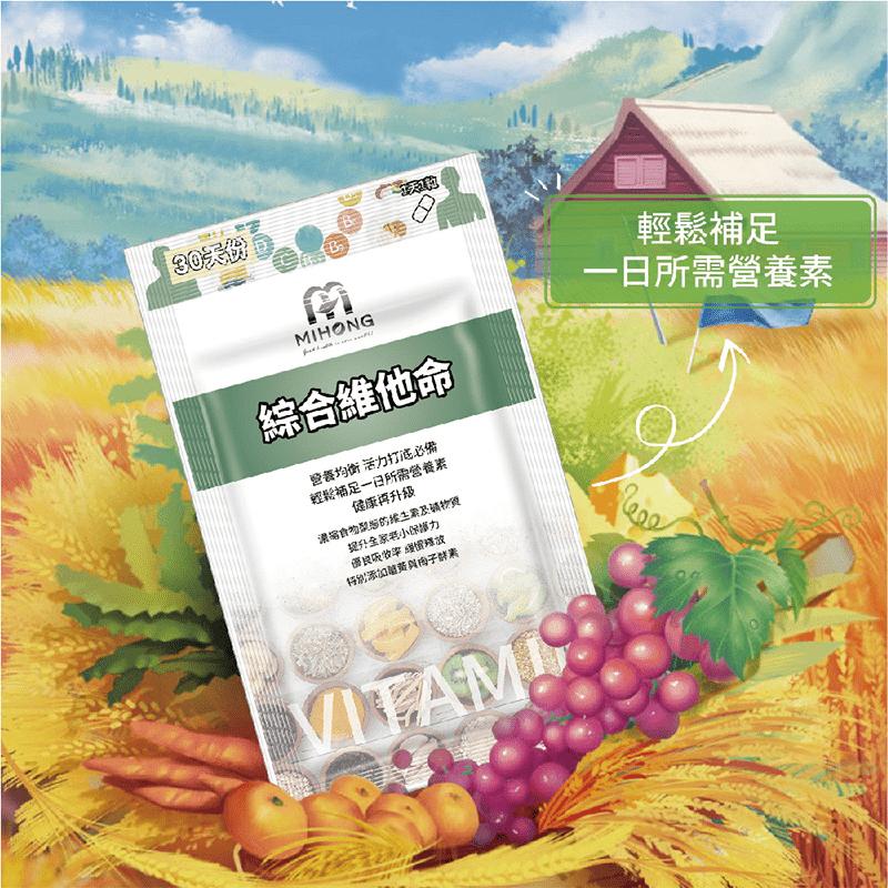 【MIHONG】綜合維他命添加薑黃酵素(30 顆)