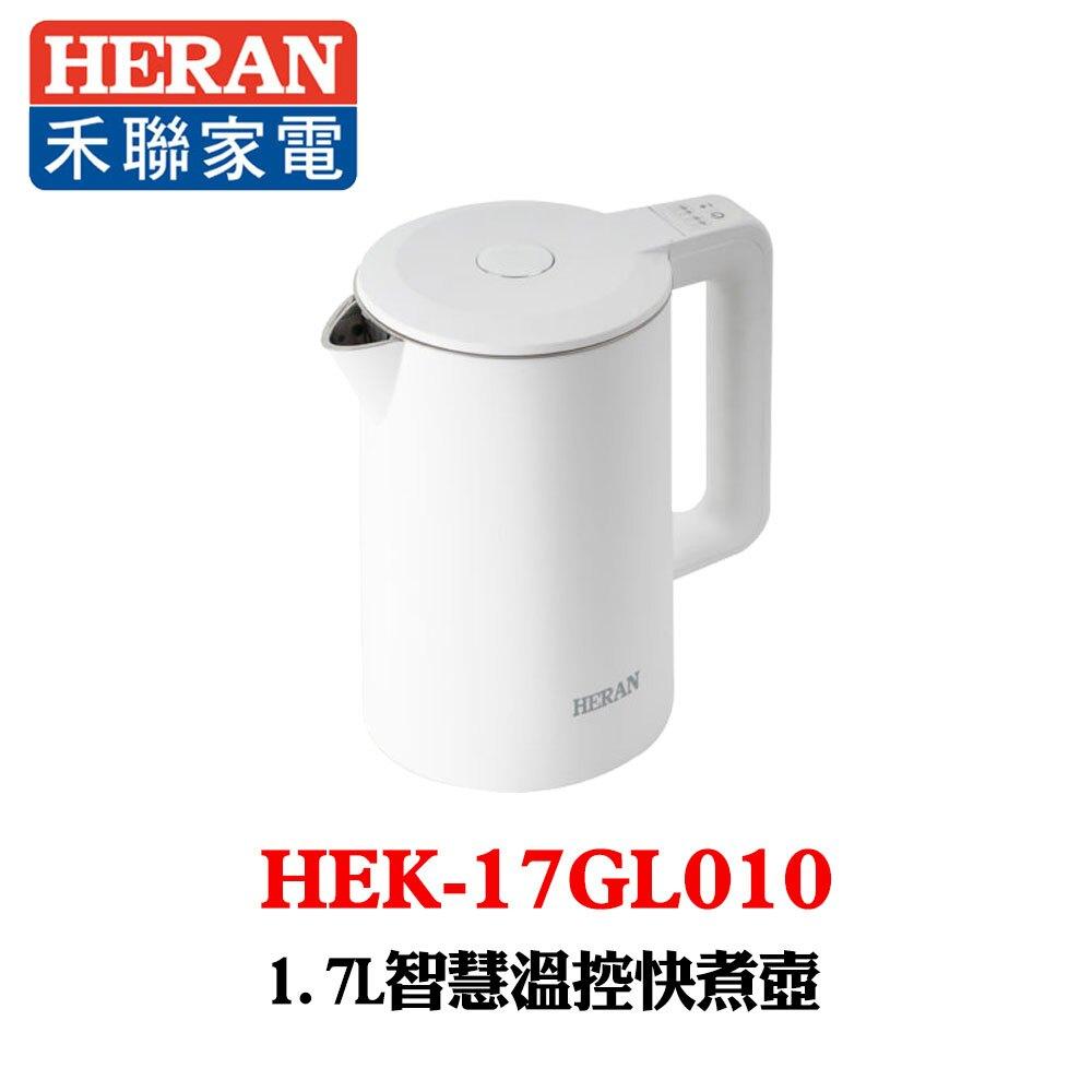 【HERAN 禾聯】1.7L智慧溫控快煮壺 HEK-17GL010
