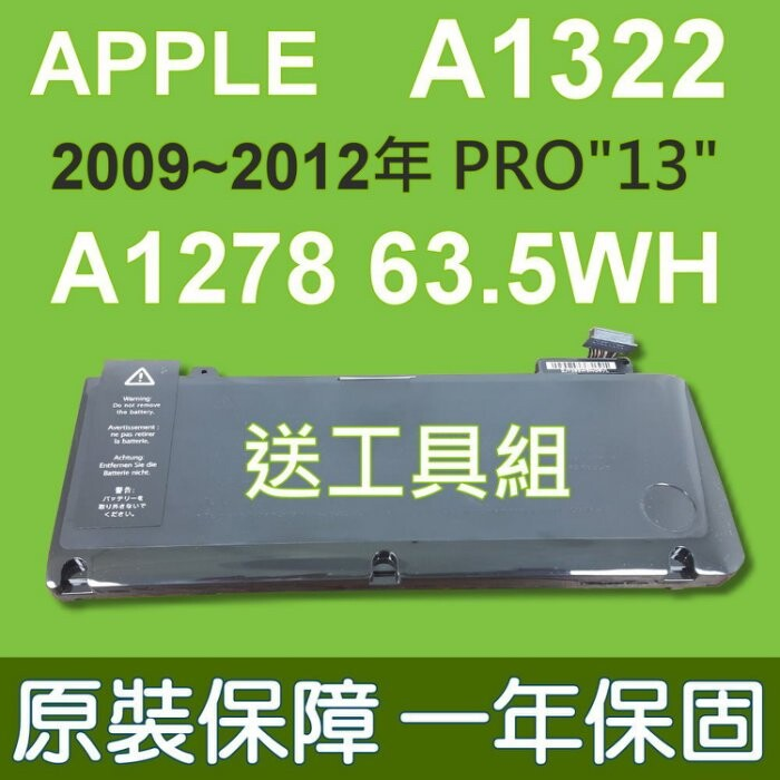 蘋果 apple a1322 原廠規格電池 a1278 mb990 mb990ll/a mb991