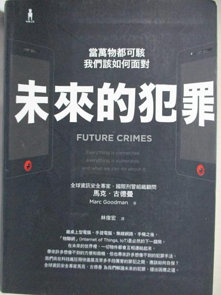 【書寶二手書T7/網路_H5G】未來的犯罪_馬克.古德曼