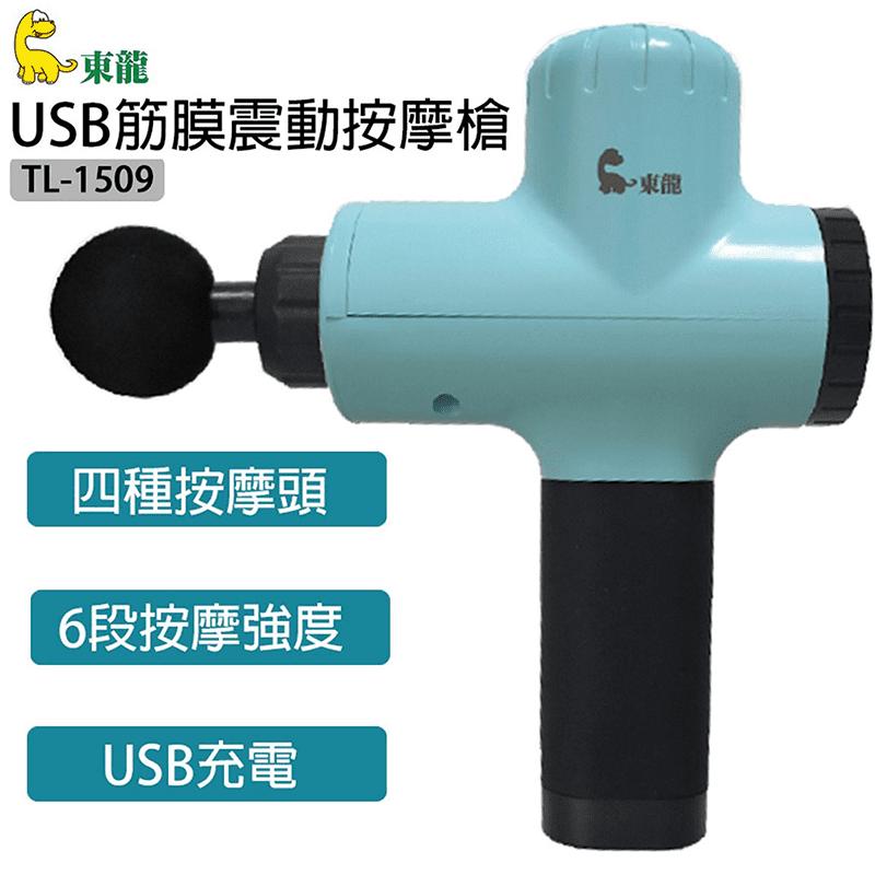 【東龍】USB筋膜震動按摩槍(TL-1509)
