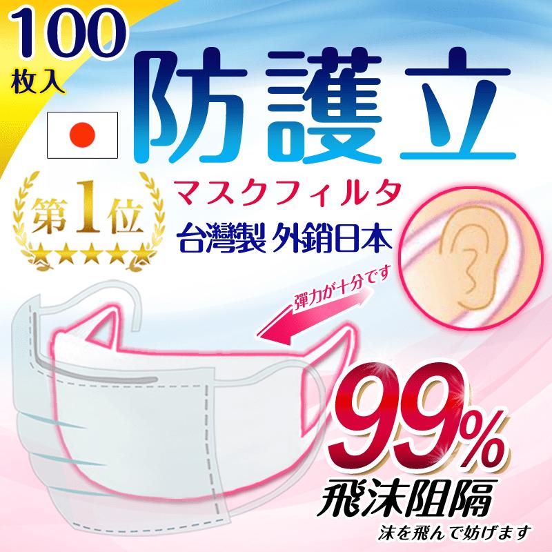 銷日等級耳掛式口罩墊片(100 入)
