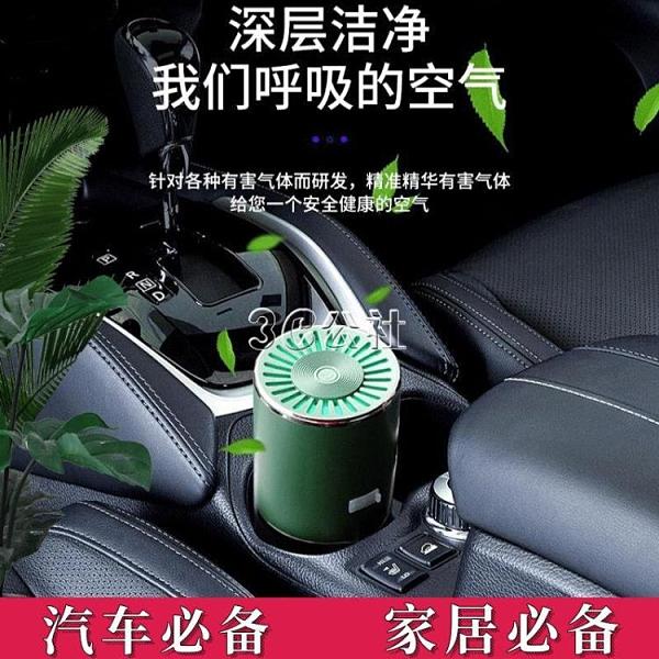 汽車載空氣凈化器負離子迷你家用智慧桌面除異味去甲醛消毒香薰機