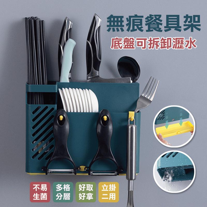 免釘掛壁瀝水刀架餐具組