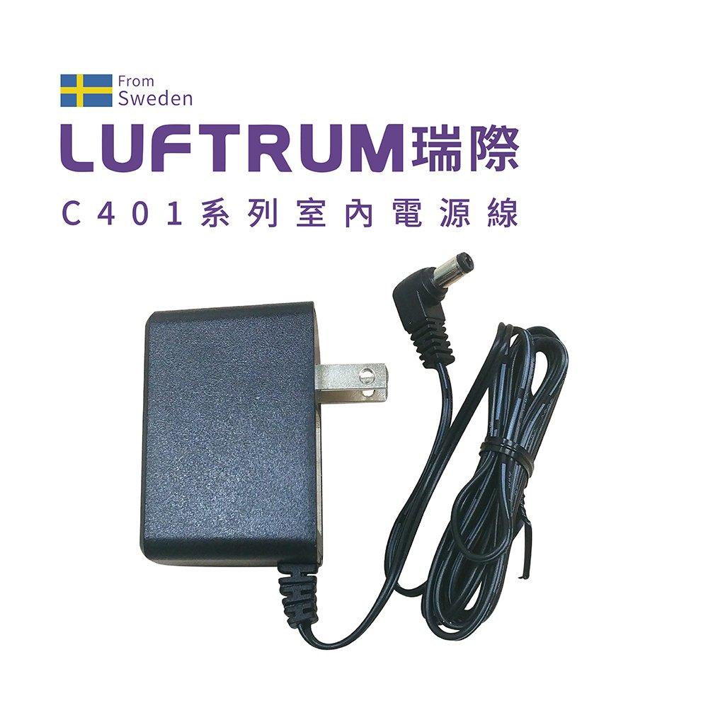 LUFTRUM瑞際 室內電源線- C401系列
