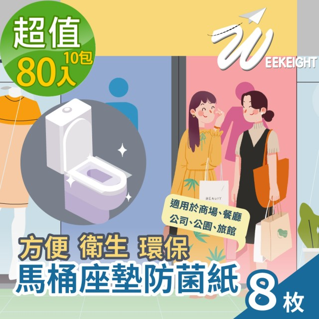 《WEEKEIGHT》方便衛生環保馬桶坐墊防菌紙隨身包(10包)