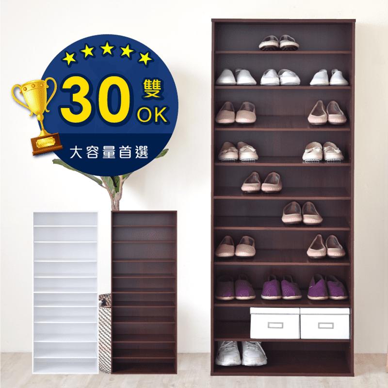 【Hopma】簡約十層開放式鞋櫃(二色可選)C-1821