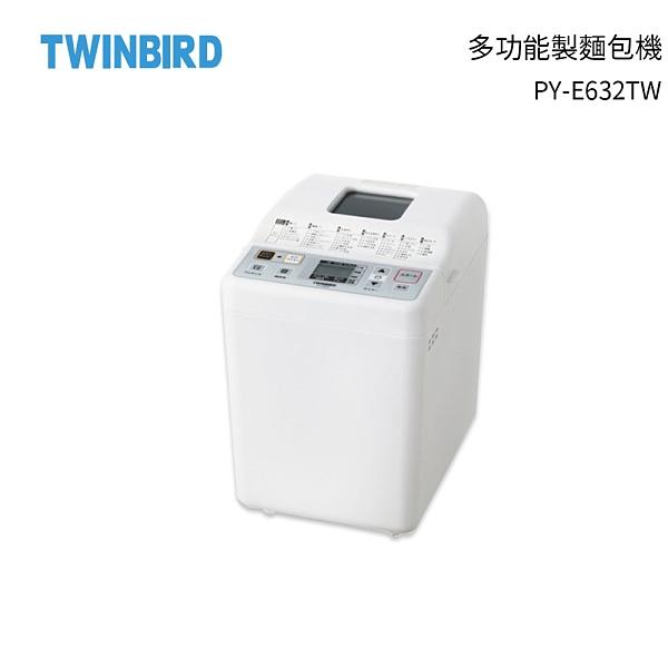 Twinbird 多功能製麵包機 PY-E632TW