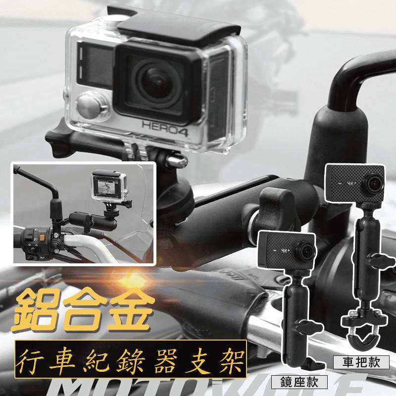鋁合金行車紀錄器支架