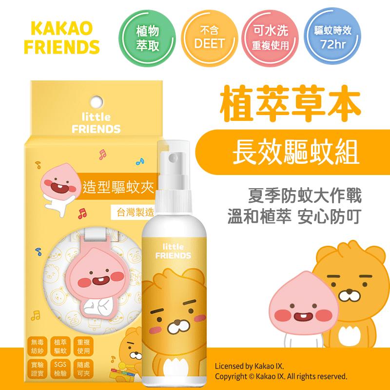 【Kakao Friends】植萃長效精油雙效防蚊液