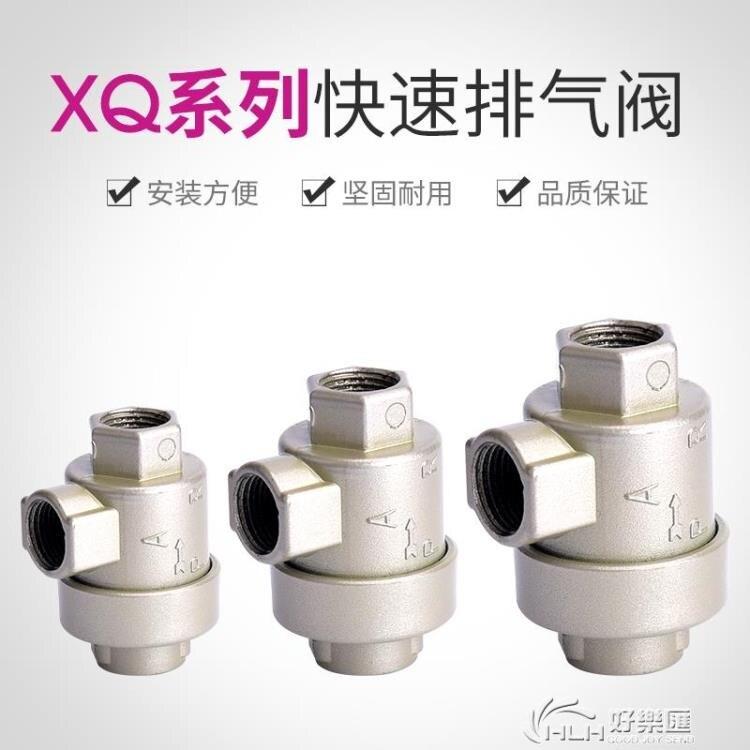 XQ170600氣動快速排氣閥快排閥171000放氣閥171500氣缸提速配件 兒童節新品