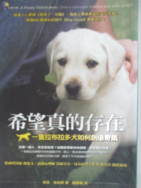 【書寶二手書T7/寵物_H6S】希望真的存在_姬健梅, 黎恩.克利