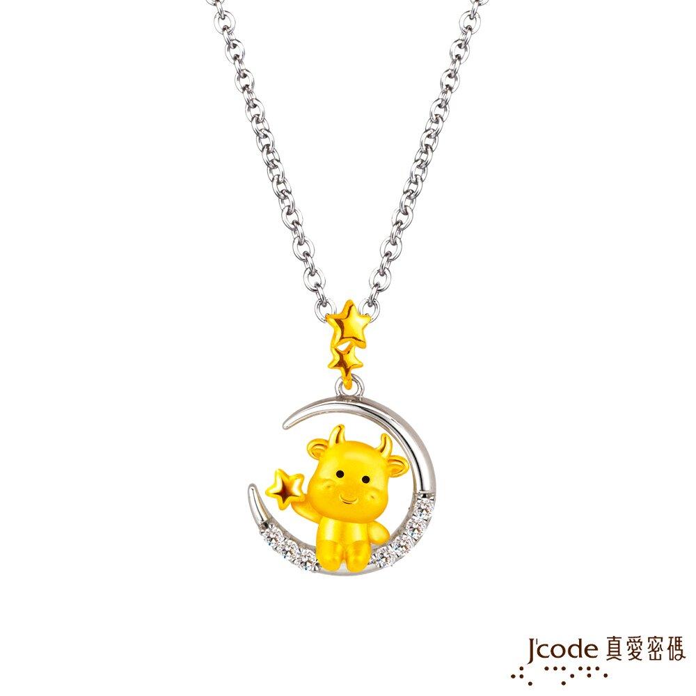 J'code真愛密碼金飾 月光小牛黃金/純銀墜子 送項鍊