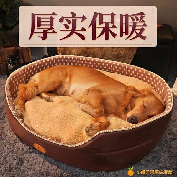 寵物狗窩貓窩可拆洗小狗大型犬金毛天保暖床【小橘子】