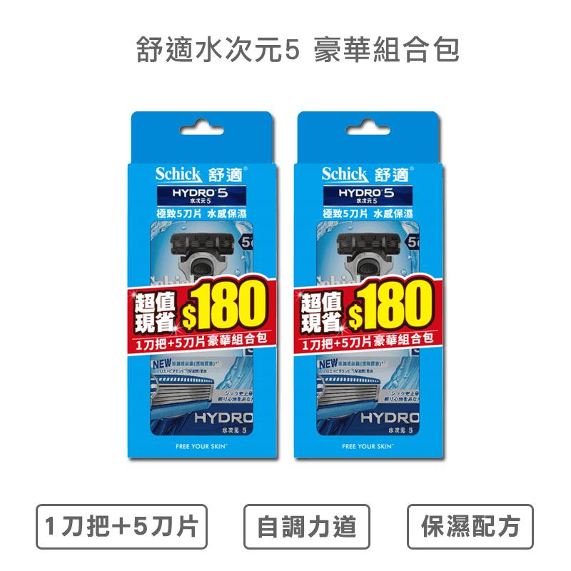 舒適 水次元5超值組合包(買4入刀片送1刀把+1刀片)