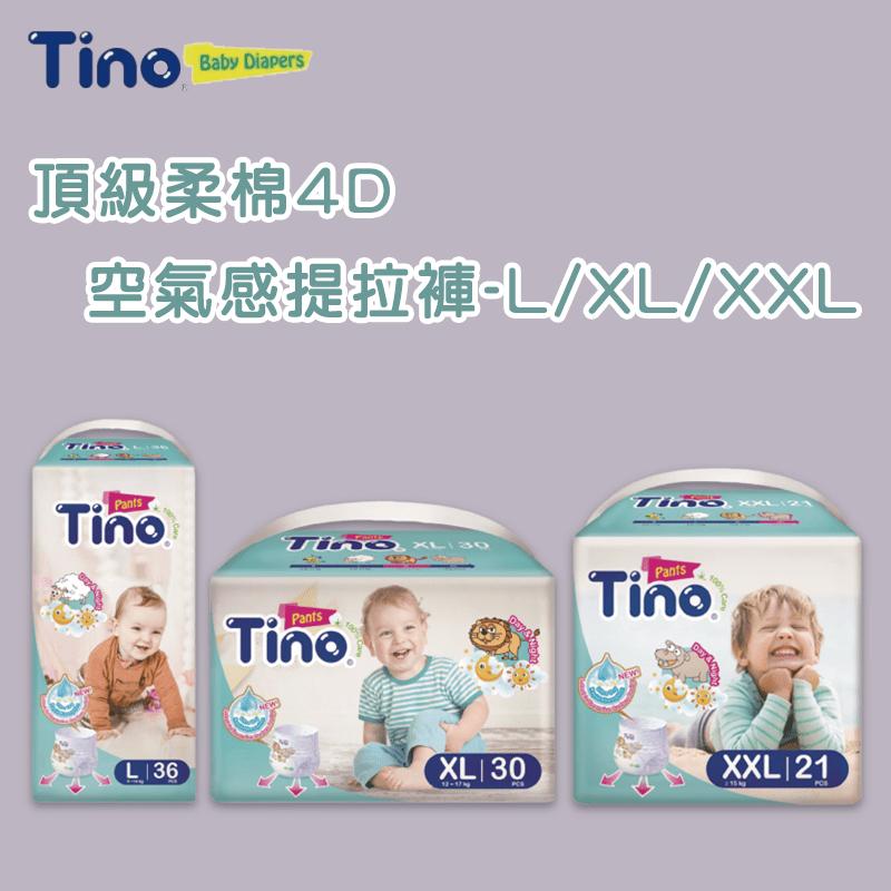 頂級柔棉4D空氣感嬰兒提拉褲XXL號(21片/包)(63 片)