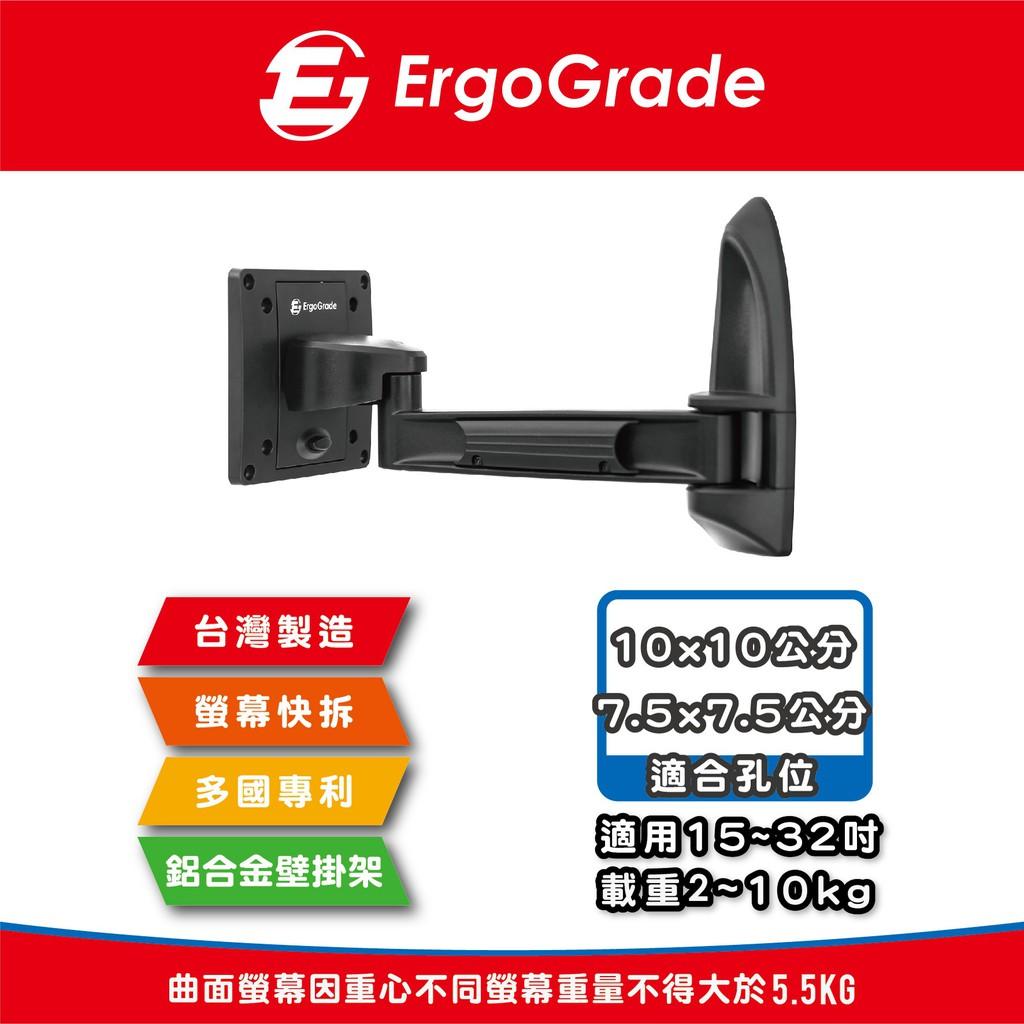 ErgoGrade 15吋~32吋單臂拉伸式螢幕及電視壁掛架(EGAR110Q)