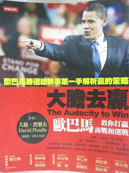 【書寶二手書T2/社會_J9I】大膽去贏-歐巴馬教你打贏商戰和選戰_大衛.普樂
