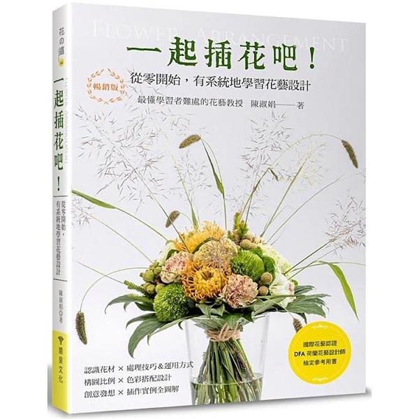 一起插花吧!從零開始,有系統地學習花藝設計(暢銷版)